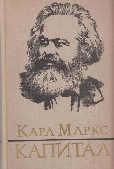 Карл Маркс Капитал. В трех томах. Том 1. Книга 1. Процесс производства капитала