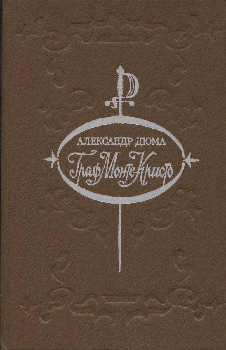 Александо Дюма Граф Монте-Кристо. Роман в 2 томах. Том 2 а дюма граф монте кристо в двух томах том 2