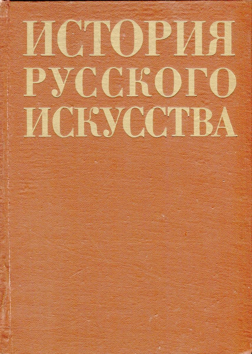 История русскогог искусства а л шапиро историография с древнейших времен до 1917 года