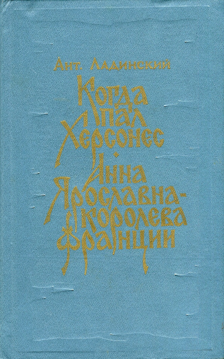 Когда пал Хесонес. Анна Ярославна - королева Франции антонин ладинский антонин ладинский собрание стихотворений