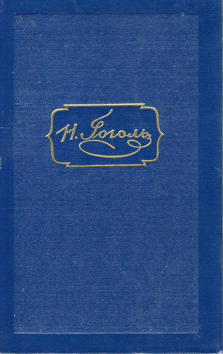 Н. В. Гоголь. Собрание сочинений в шести томах. Том 2. Миргород