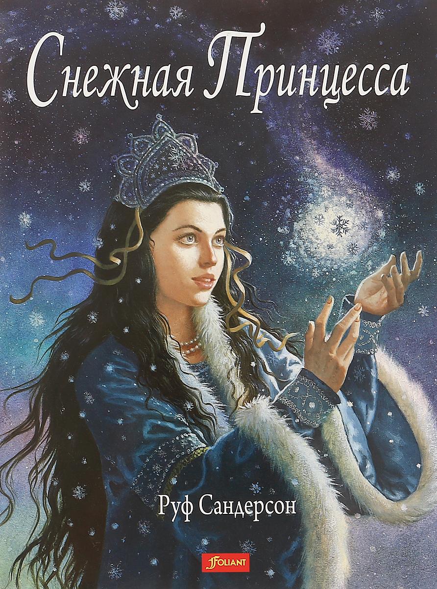Руф Сандерсон Снежная принцесса
