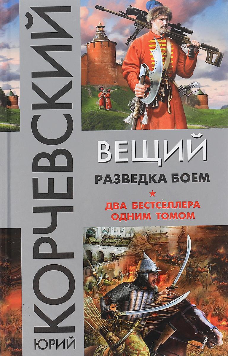 Юрий Корчевский Вещий. Разведка боем