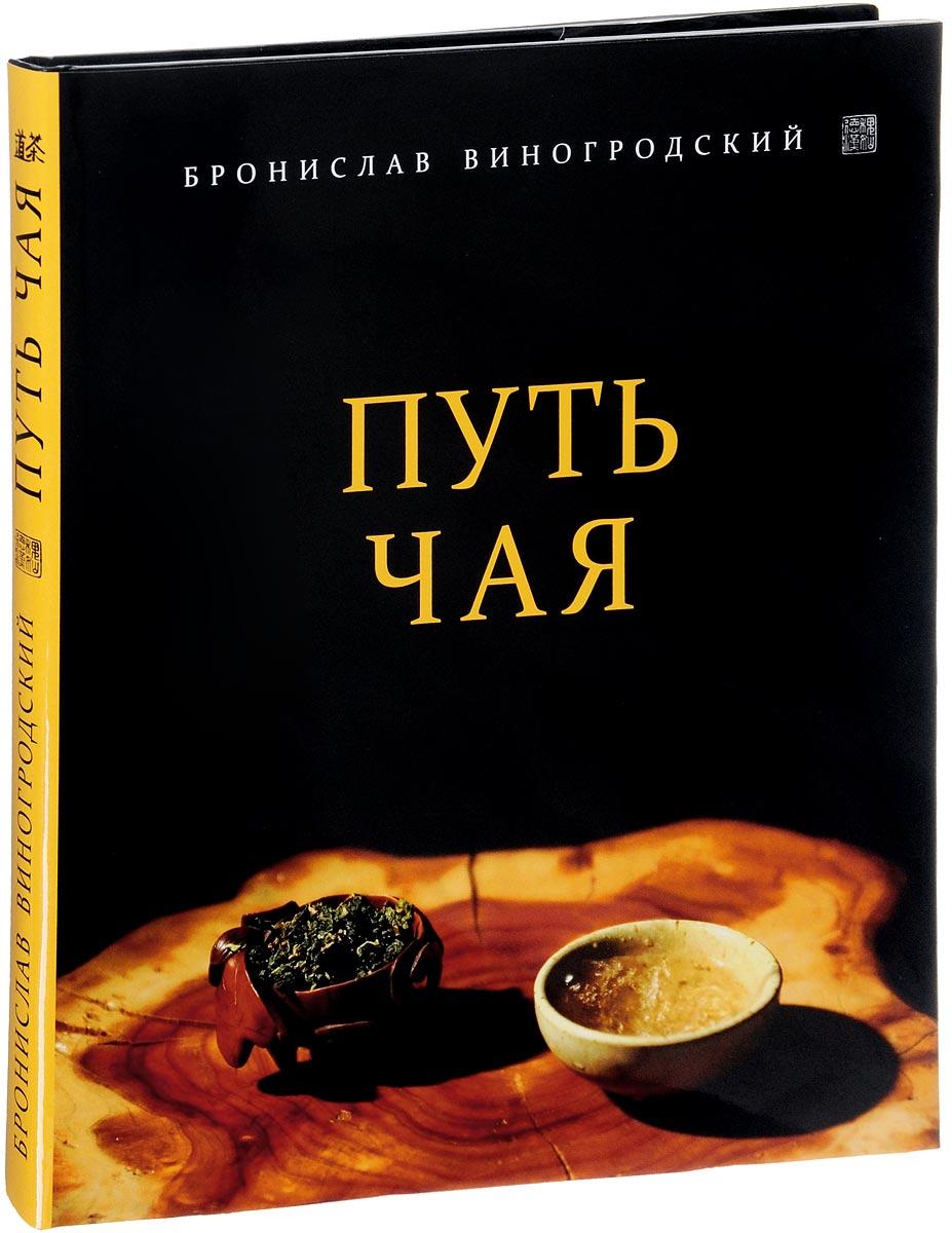 Бронеслав Виногородский Путь Чая