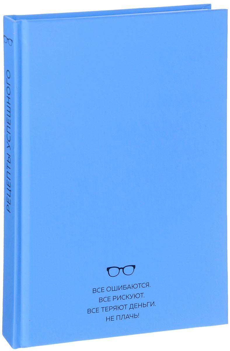 Блокнот. Рецепты успешного (уверенный синий) блокнот рецепты успешного уверенный синий