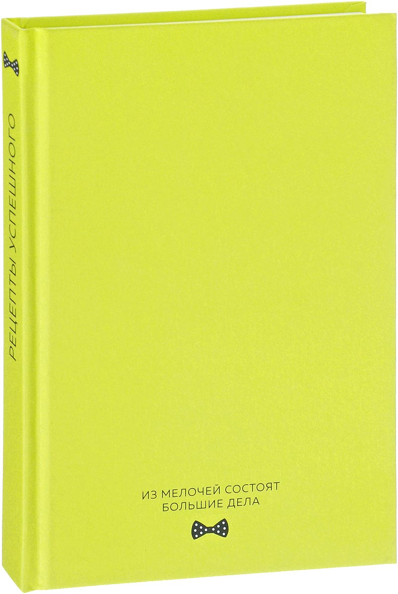 Блокнот. Рецепты успешного (неоновый желтый) блокнот рецепты успешного уверенный синий