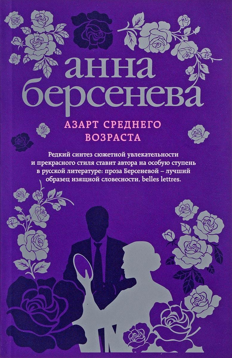 Анна Берсенева Азарт среднего возраста
