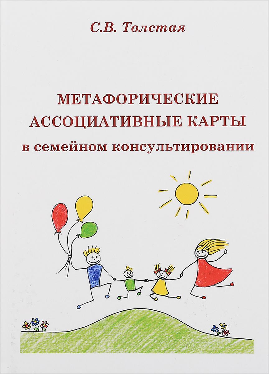 С. В. Толстая Метафорические ассоциативные карты в семейном консультировании