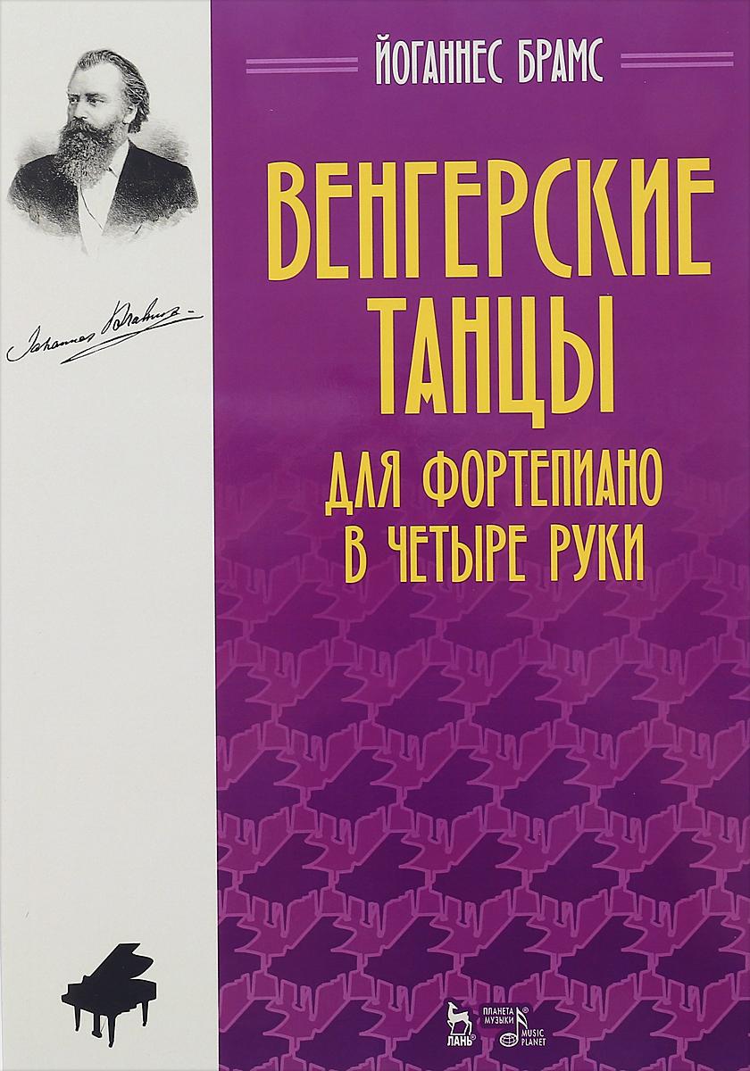 Йоганнес Брамс Брамс. Венгерские танцы. Для фортепиано в четыре руки. Ноты михаил глинка александр бородин артур рубинштейн концертные обработки для фортепиано в четыре руки