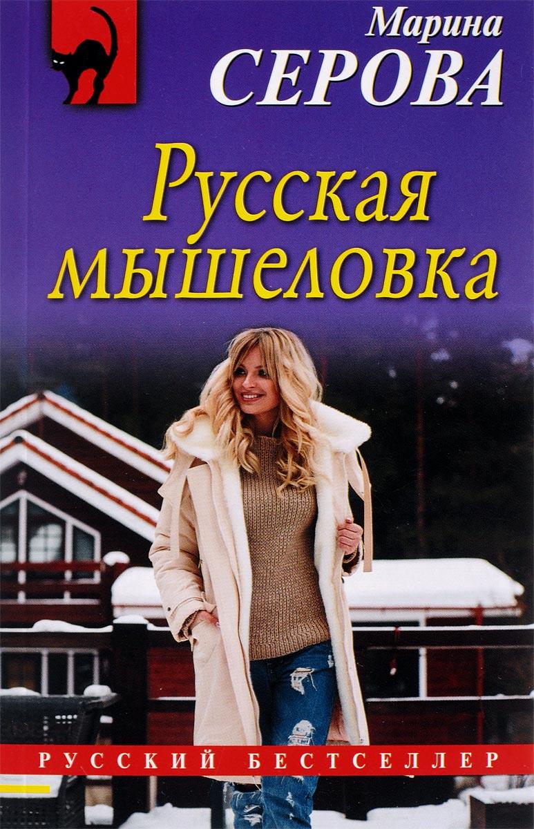 Марина Серова Русская мышеловка