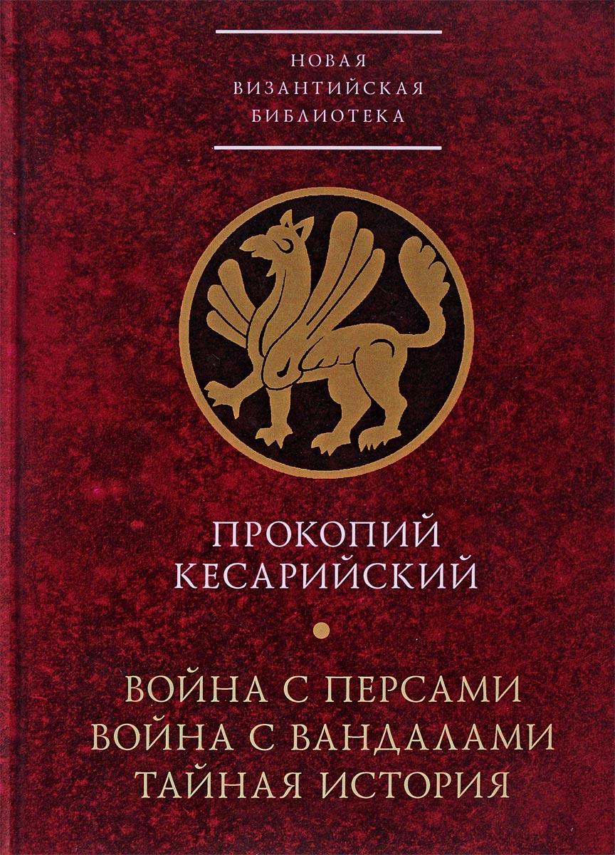 Прокопий Кесарийский Война с персами. Война с вандалами. Тайная история
