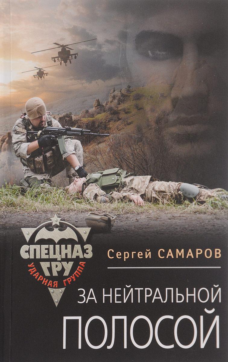 Сергей Самаров За нейтральной полосой