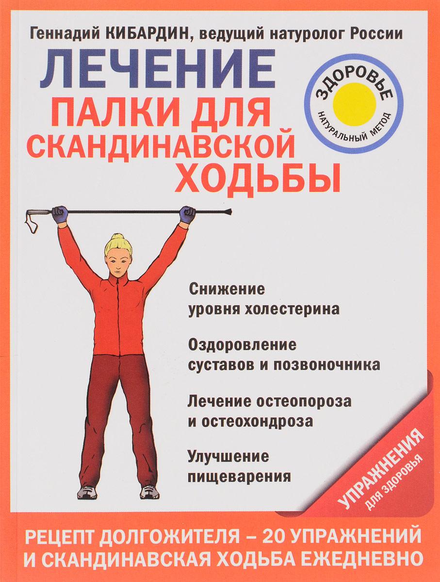 Геннадий Кибардин Лечение. Палки для скандинавской ходьбы. Упражнения для здоровья г м кибардин скандинавская ходьба лечит