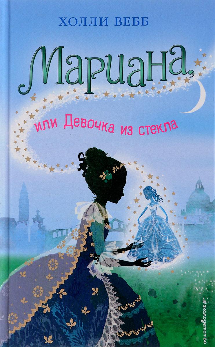 купить Холли Вебб Мариана, или Девочка из стекла по цене 215 рублей