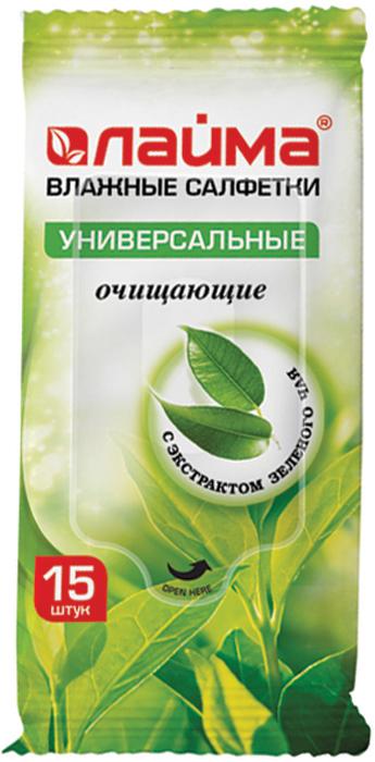 Салфетки влажные Лайма, универсальные, очищающие, с экстрактом зеленого чая, 15 шт. 125956 салфетки влажные paterra универсальные с экстрактом ромашки и витамином е 64 шт