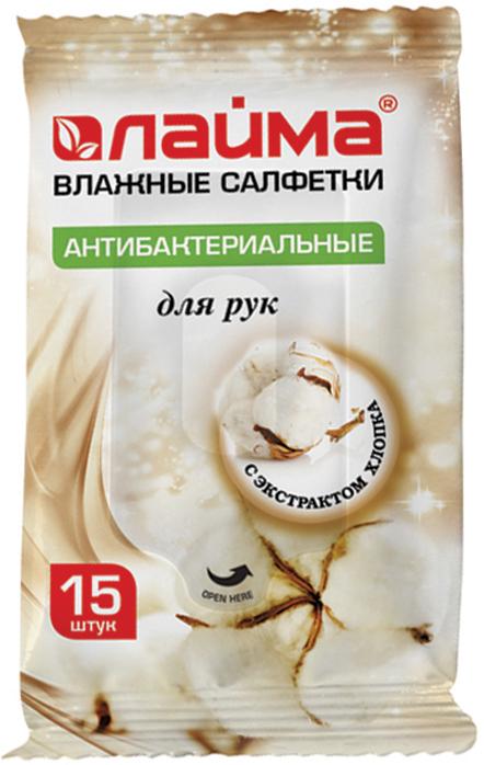 Салфетки влажные для рук Лайма, антибактериальные, с экстрактом хлопка, 15 шт. 125957 салфетки violeta салфетки влажные с экстрактом миндального молочка 56 шт