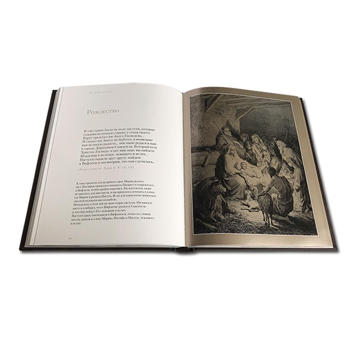 Сцены из Библии в гравюрах Гюстава Доре