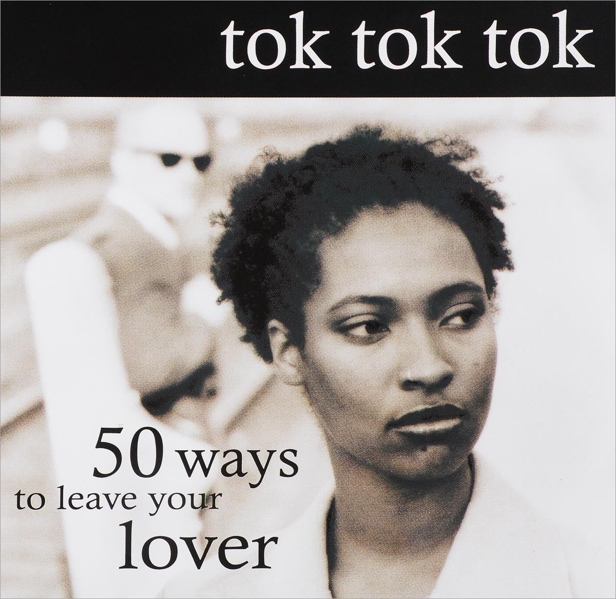 Tok Tok Tok Tok Tok Tok. 50 Ways To Leave Your Lover tok tok tok tok tok tok gershwin with strings page 3 page 10 page 5 page 2