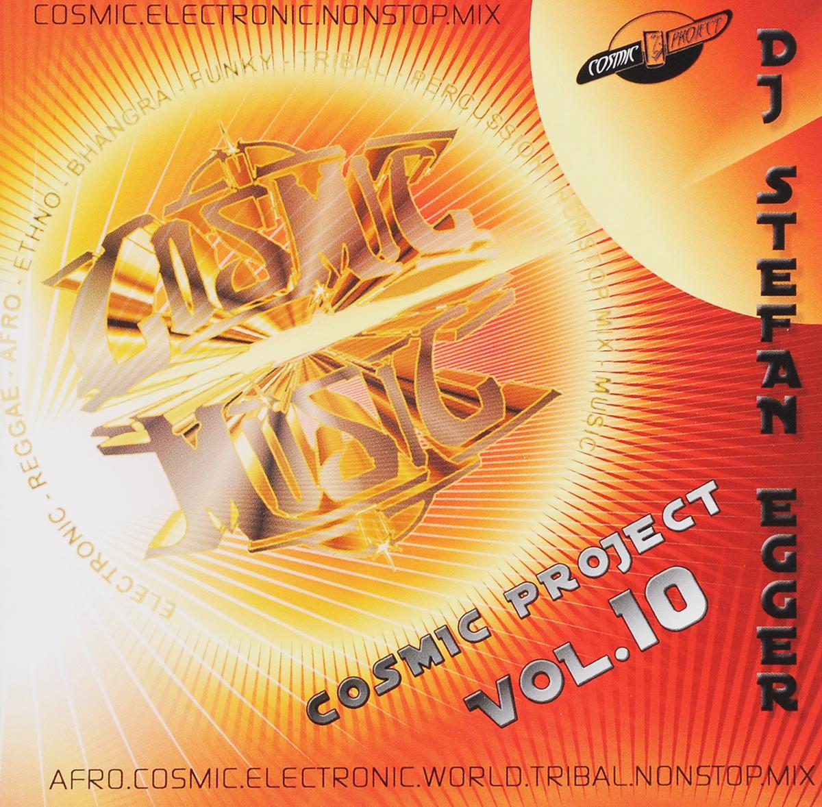 лучшая цена Stefan Egger / DJ Stefan Egger Dj Stefan Egger. Cosmic Project Vol. 10