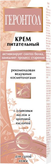 Свобода Крем для лица питательный Геронтол, для сухой кожи с оливковым маслом и микроэлементами, 40 г Свобода