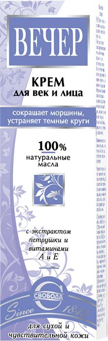 Свобода Крем для лица Вечер, для сухой и чувствительной кожи с экстрактом петрушки и витаминами А и Е, 41 г Свобода