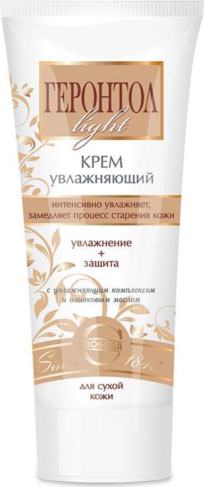 Свобода Крем для лица увлажняющий Light Геронтол, с увлажняющим комплексом и оливковым маслом, 60 г Свобода