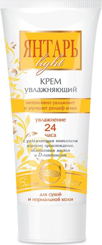 Свобода Крем для лица увлажняющий Light Янтарь, для сухой и нормальной кожи, 60 г Свобода