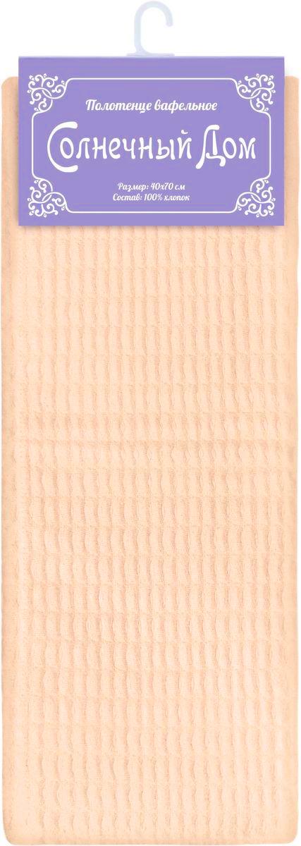 Полотенце вафельное Солнечный дом, цвет: экрю, 40 х 70 см