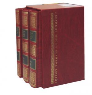 Великие мысли великих людей. Антология афоризма (подарочный комплект из 3 книг)