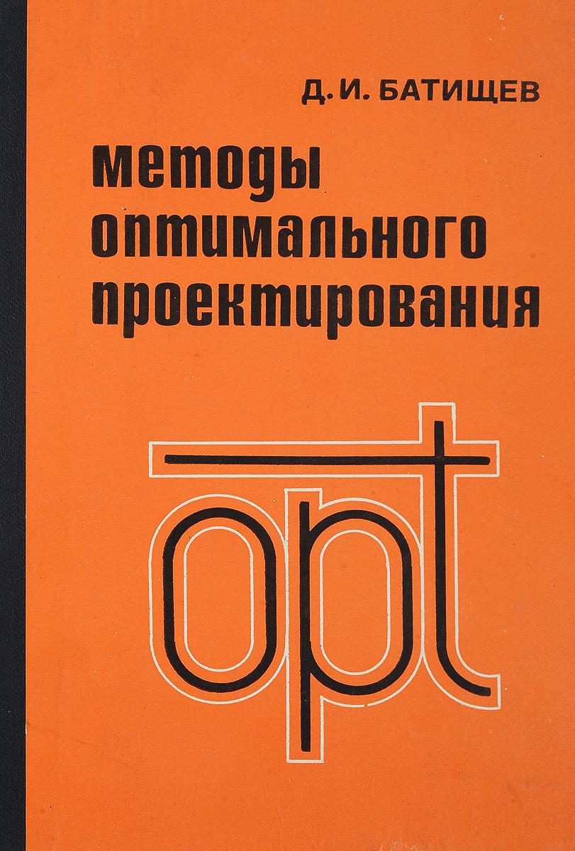 Д.И. Батищев Методы оптимального проектирования