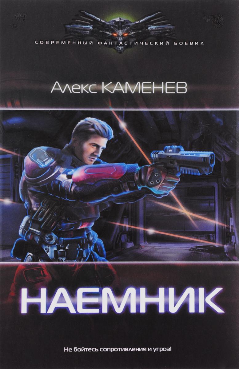 Алекс Каменев Наемник