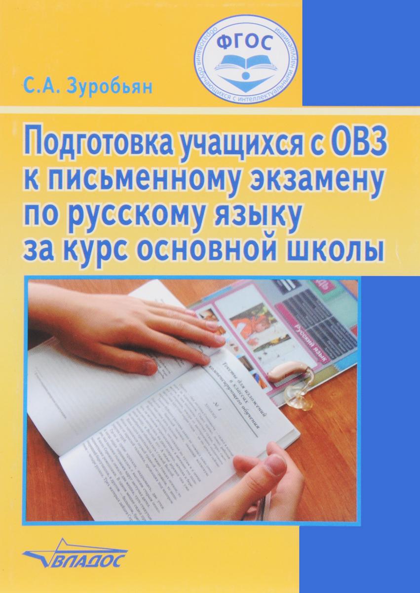 Подготовка учащихся с ОВЗ к письменному экзамену по русскому языку за курс основной школы
