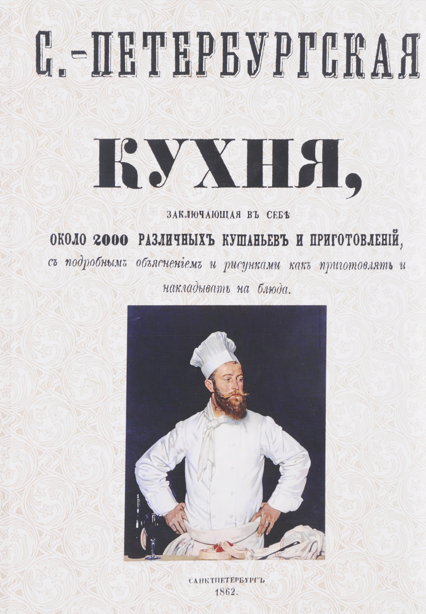 Санкт-Петербургская кухня все цены