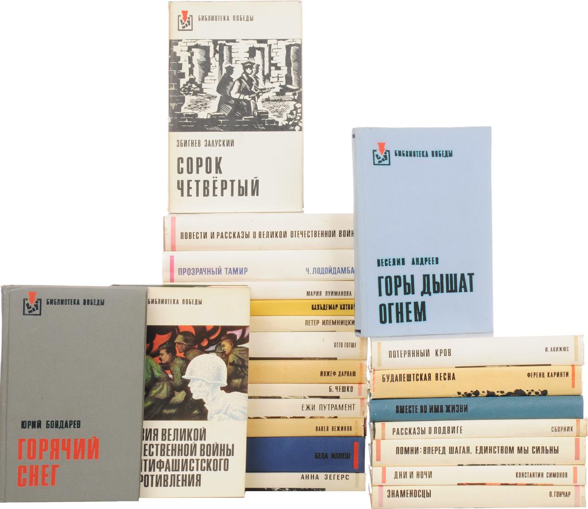"""Серия """"Библиотека Победы"""" (комплект из 23 книг)"""