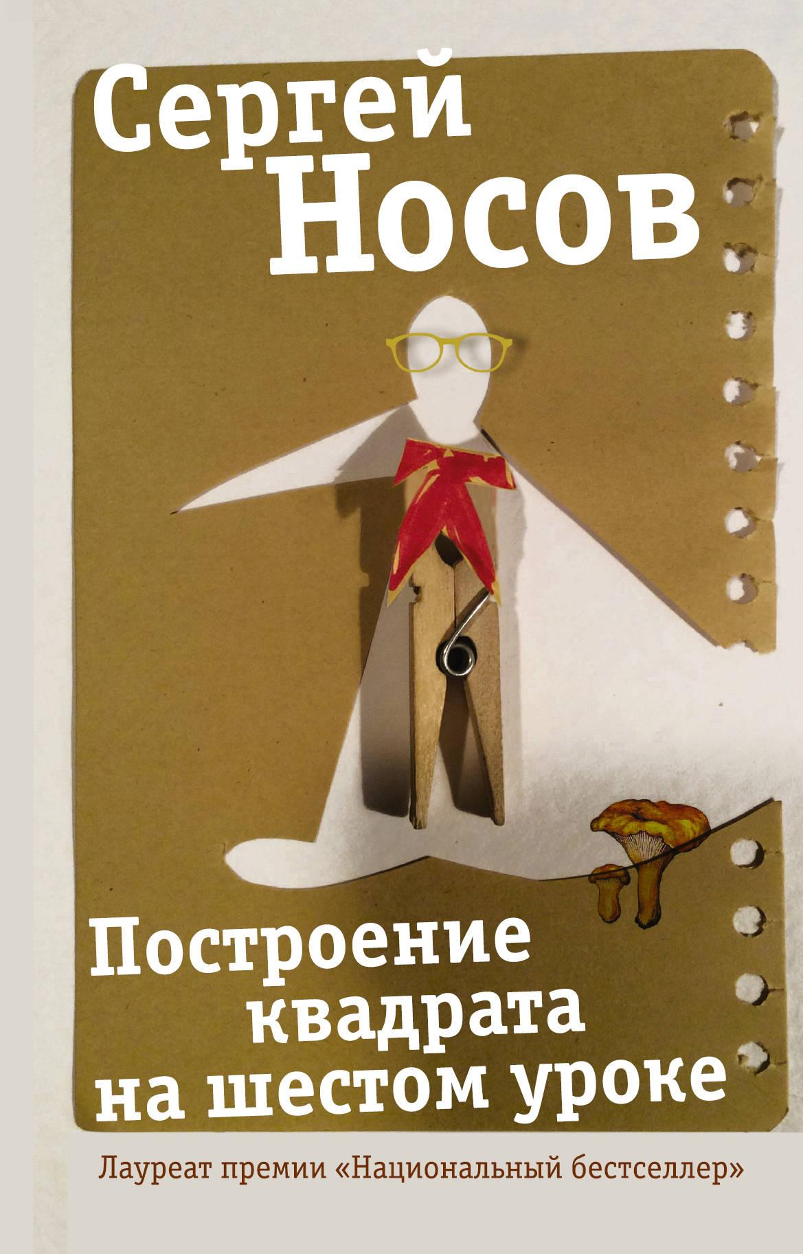 Сергей Носов Построение квадрата на шестом уроке