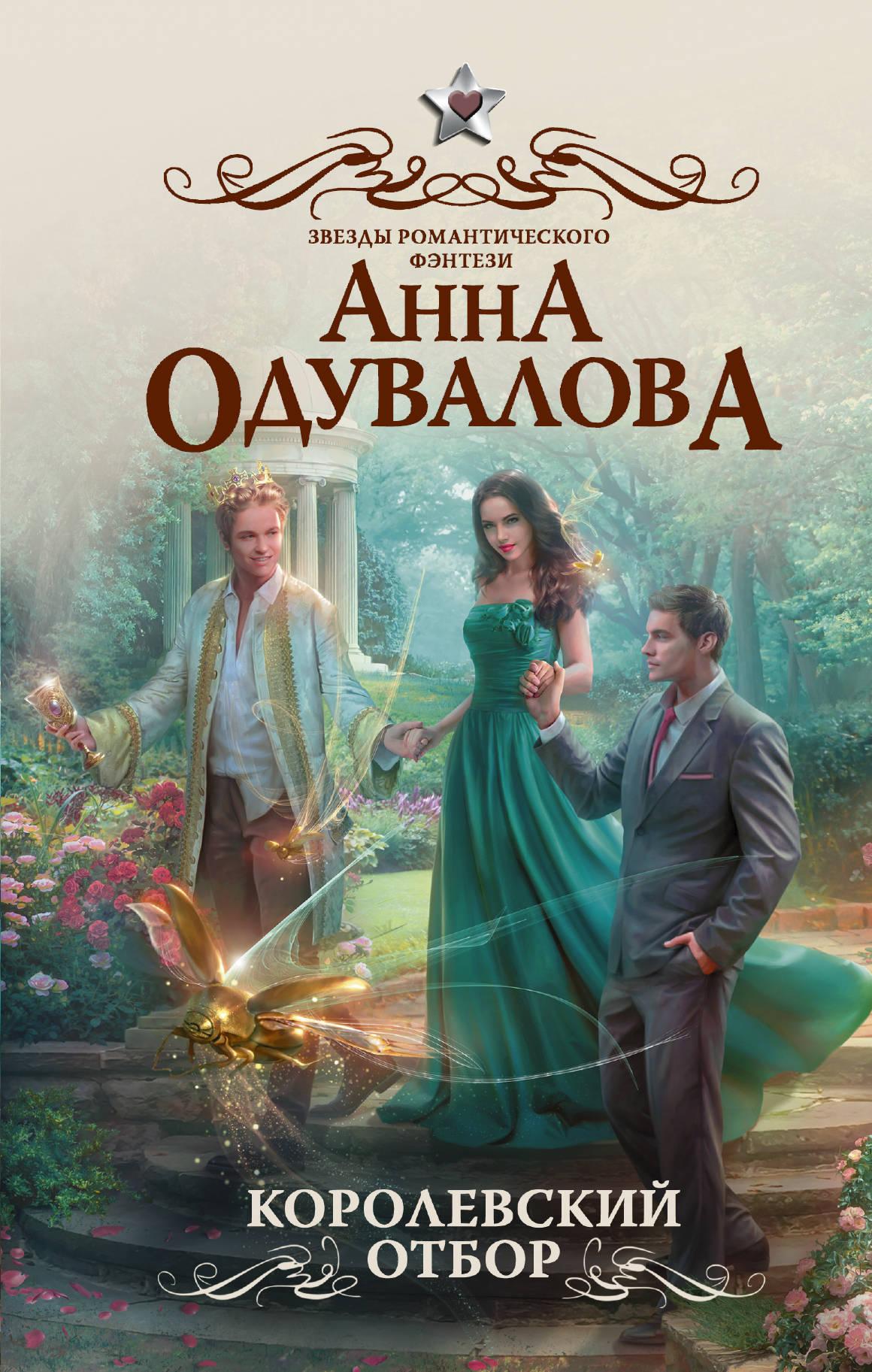 Анна Одувалова Королевский отбор