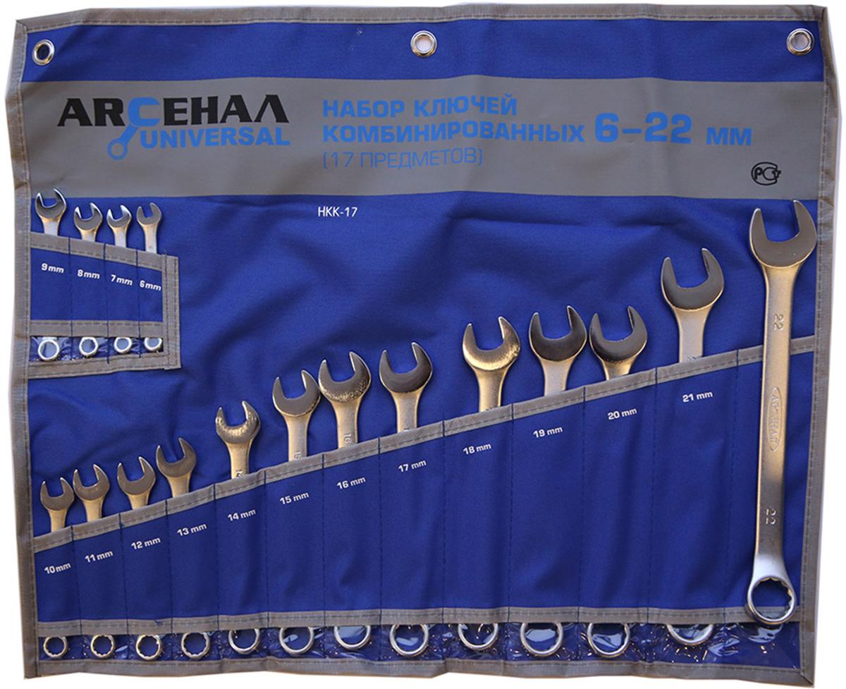 Набор ключей комбинированных Арсенал НКК-17 11.30.17, 17 шт набор ключей комбинированных 9 предметов berger bg1144
