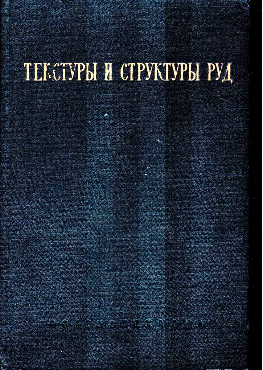 Бетехтин А.Г., Генкин А.Д., Филимонова А.А., Шадлун Т.Н. Текстуры и структуры руд