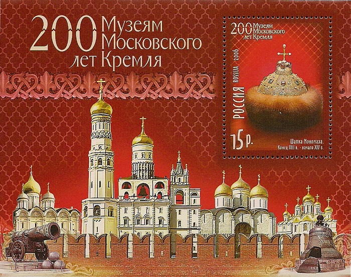 2006. 200 лет Музеям Московского Кремля. № Бл 67. Блок цена 2017