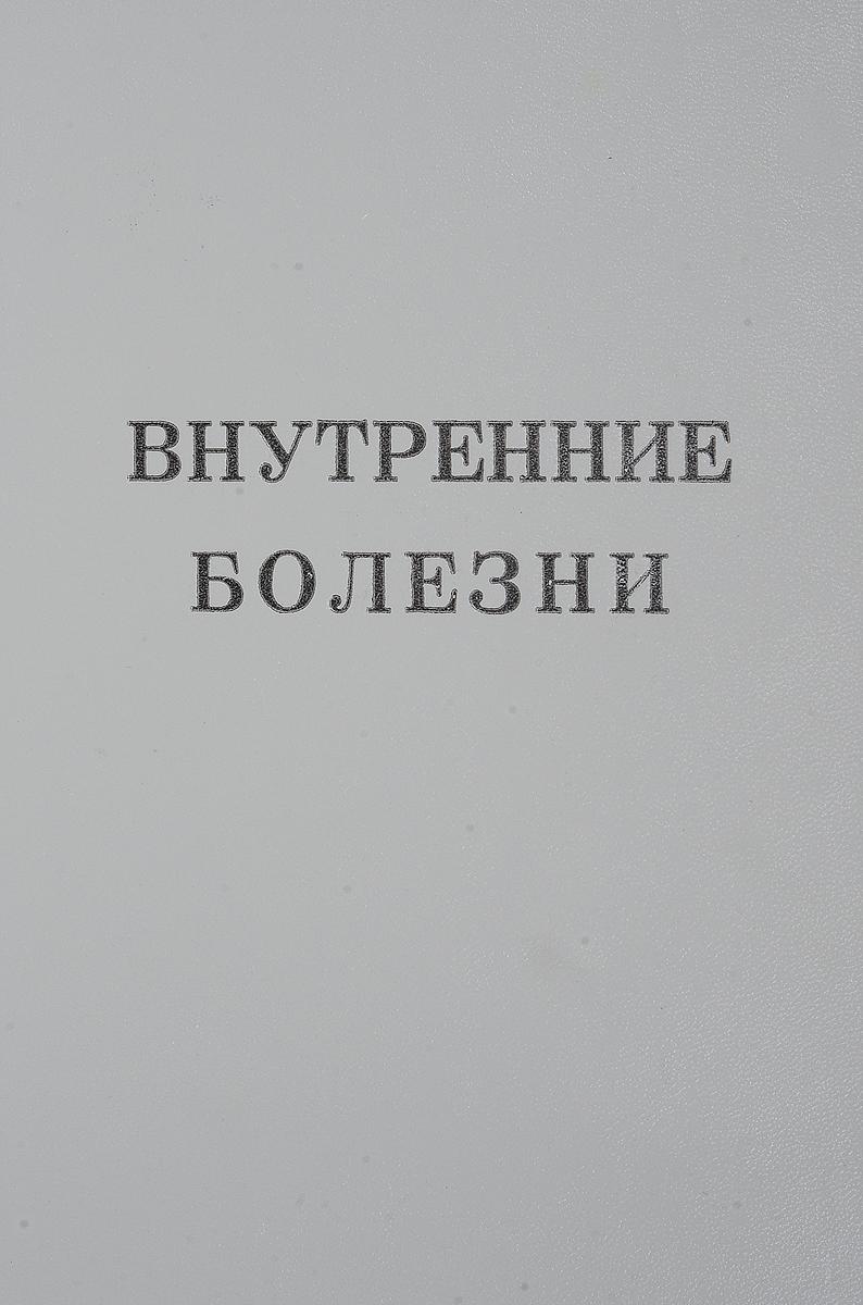 Внутренние болезни моисеев в мартынов а мухин н внутренние болезни учебник том 1