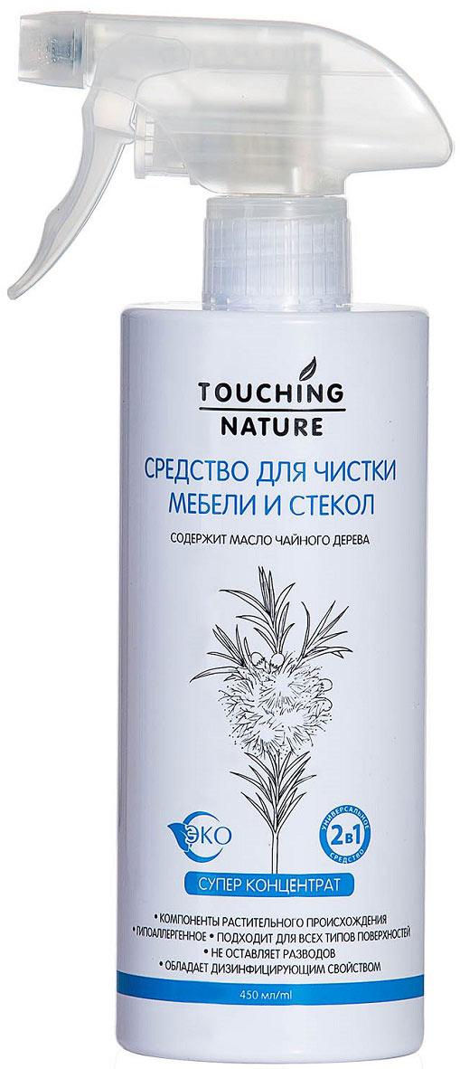 Средство для мытья стекол и мебели Touching Nature, с маслом чайного дерева, 450 мл touching strangers