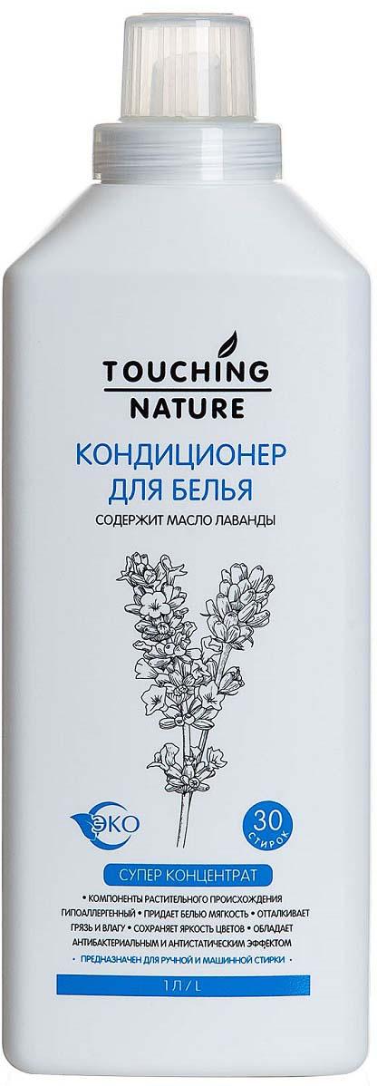 Кондиционер для белья Touching Nature, 1 л touching strangers