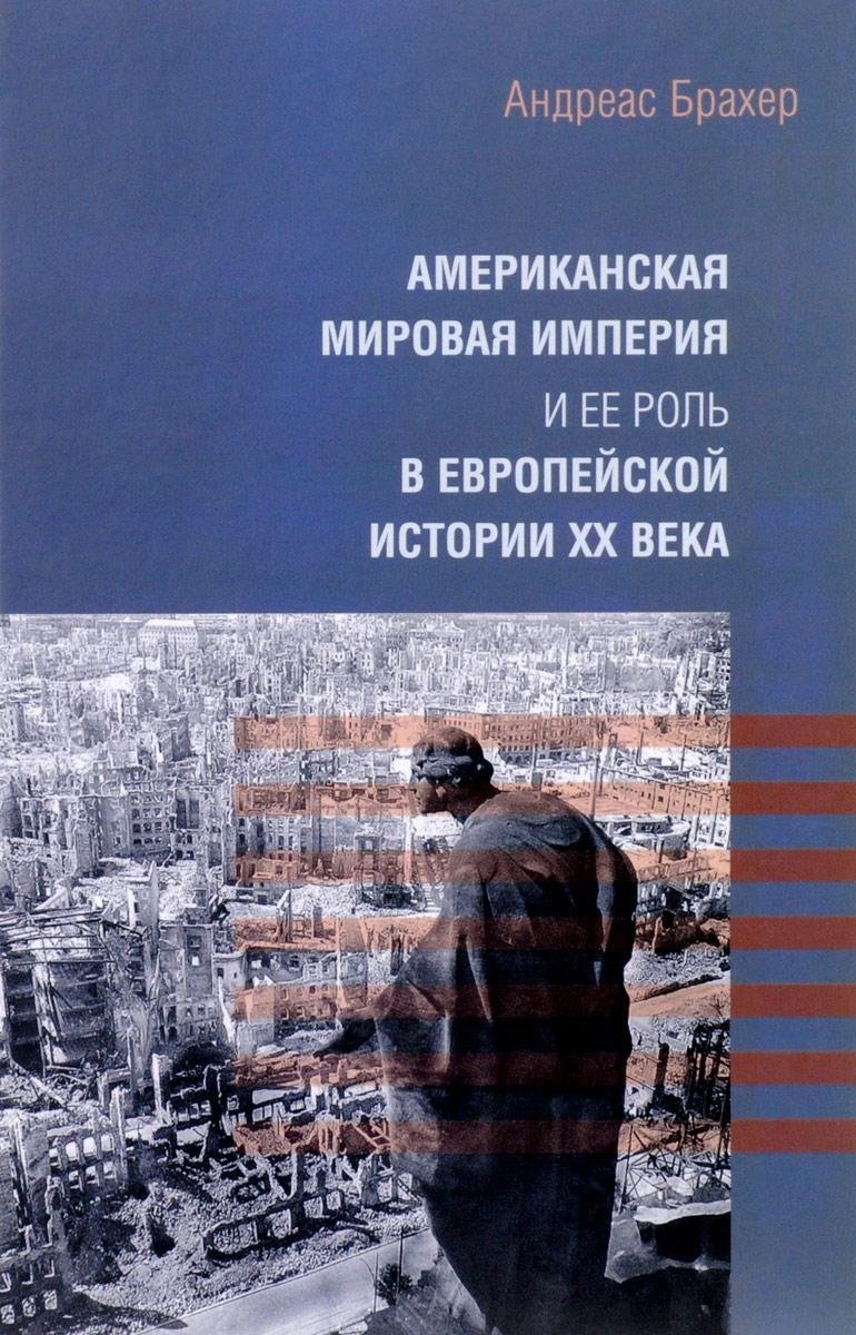 Андреас Брахер Американская мировая империя и ее роль...