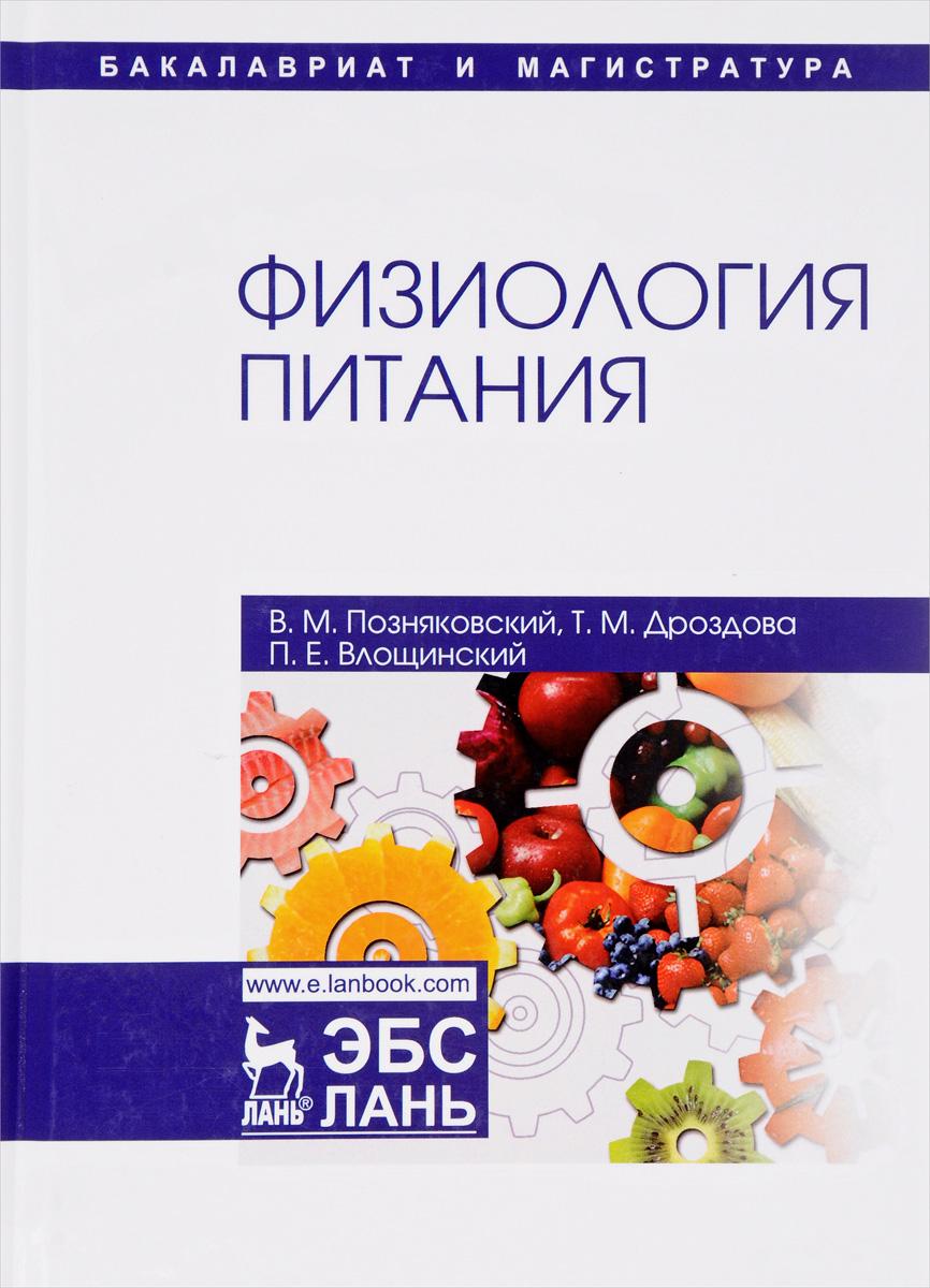цена на В. М. Позняковский, Т. М. Дроздова, П. Е. Влощинский Физиология питания. Учебник