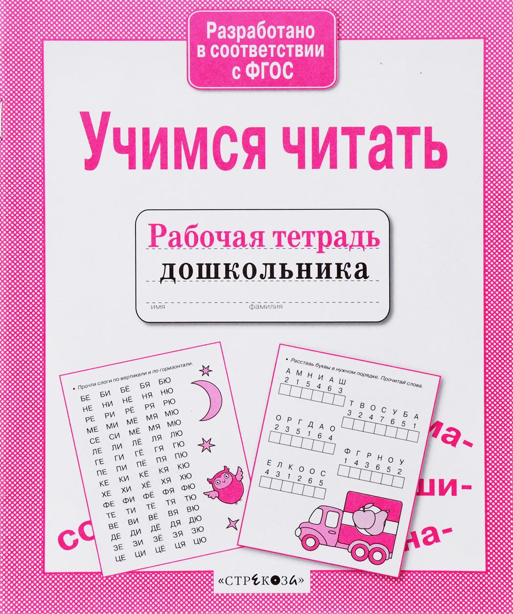 Учимся читать. Рабочая тетрадь учимся писать читать считать и строить предложения