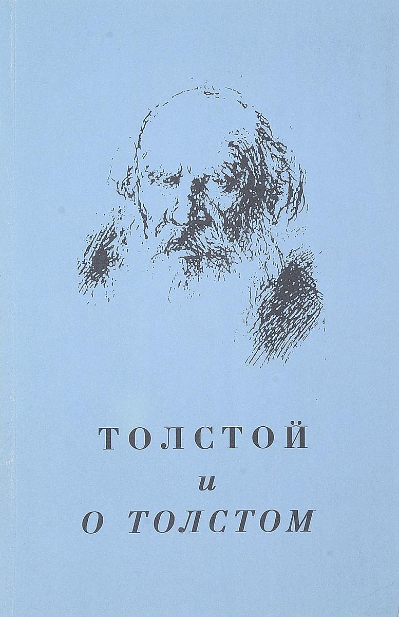 Толстой и о Толстом. Материалы и исследования. Выпуск 2