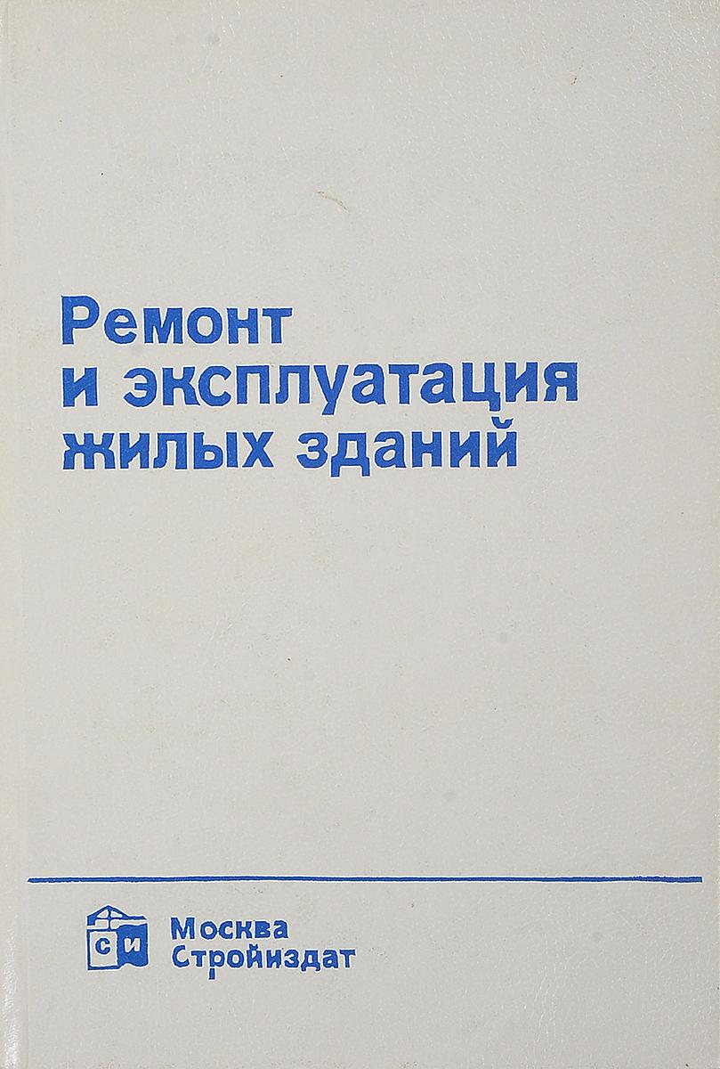 Гильен Й., Сирами Т., Боди Э. и др. Ремонт и эксплуатация жилых зданий