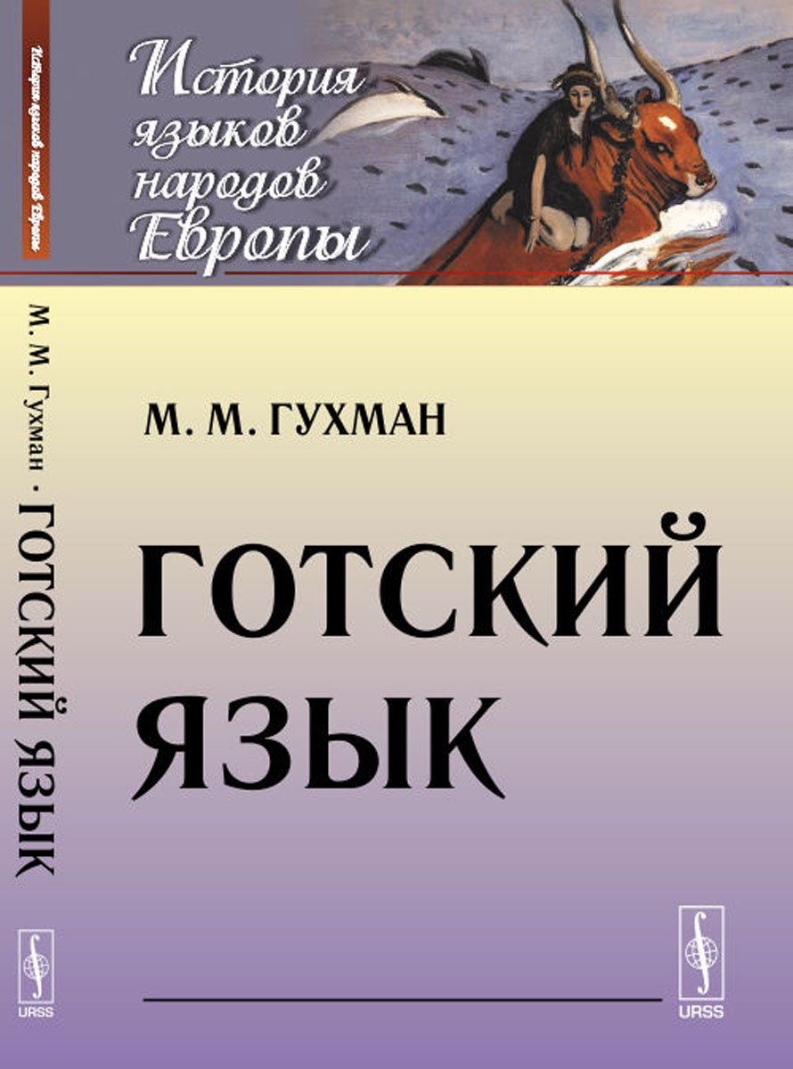 М. М. Гухман Готский язык