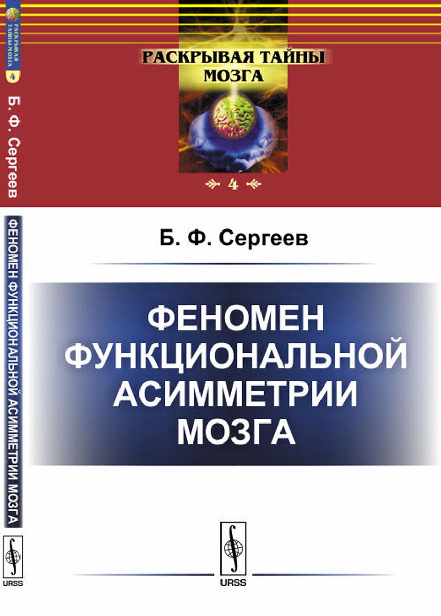 Б. Ф. Сергеев Феномен функциональной асимметрии мозга