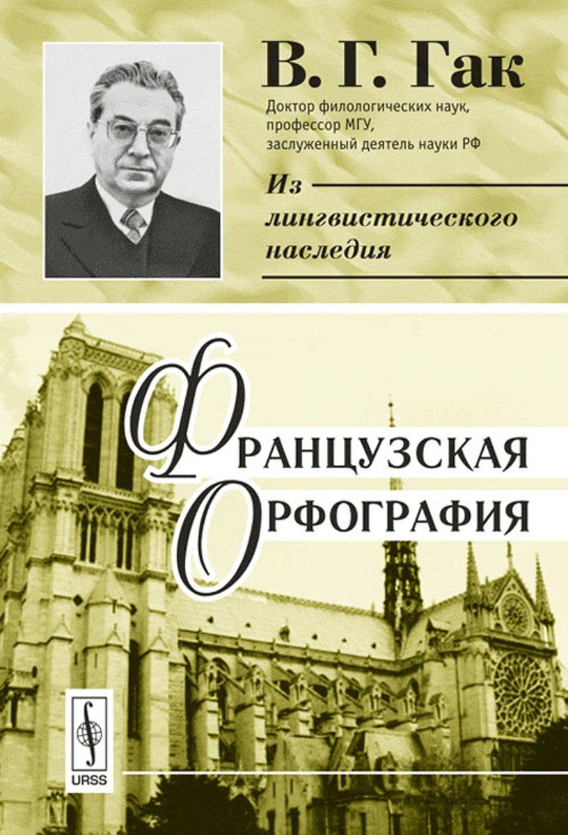 Французская орфография | Гак Владимир Григорьевич